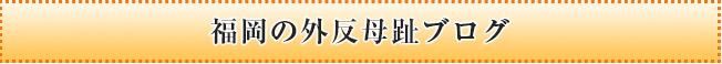 福岡の外反母趾ブログ