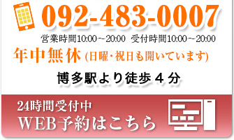 電話番号092-483-0007、Web予約はこちらからどうぞ。