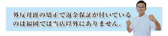 外反母趾の矯正で返金保証が付いているのは福岡では福岡外反母趾センター以外にありません。