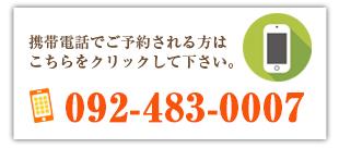 お電話でご予約される方は092-483-0007までお電話ください。